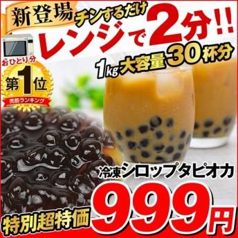 タピオカ 冷凍(1kg)台湾産 シロップタピオカ 電子レンジで2分 すぐ飲める レンチン 簡単調理 もちもち食感 冷凍便 国華園