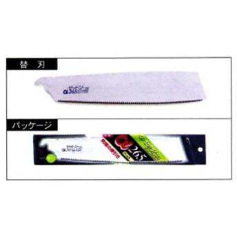 岡田金属 ゼットソー アルファー 265mm 替刃 NO.15063