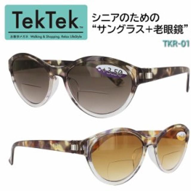 老眼鏡 サングラス シニアグラス バイフォーカルレンズ メンズ レディース おしゃれ TEKTEK TKR-01 2カラー 3度数 お散歩 お買物 読書 運