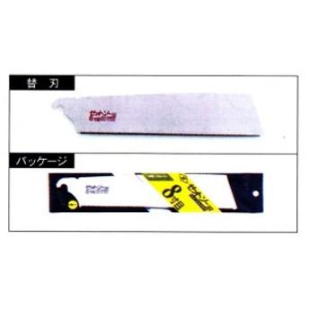 岡田金属 ゼットソー 8寸目 替刃 NO.15007