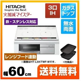 IHクッキングヒーター 幅60cm 日立 HT-L9XTF-W L9Tシリーズ 3口IH 鉄・ステンレス対応 IHヒーター IH調理器