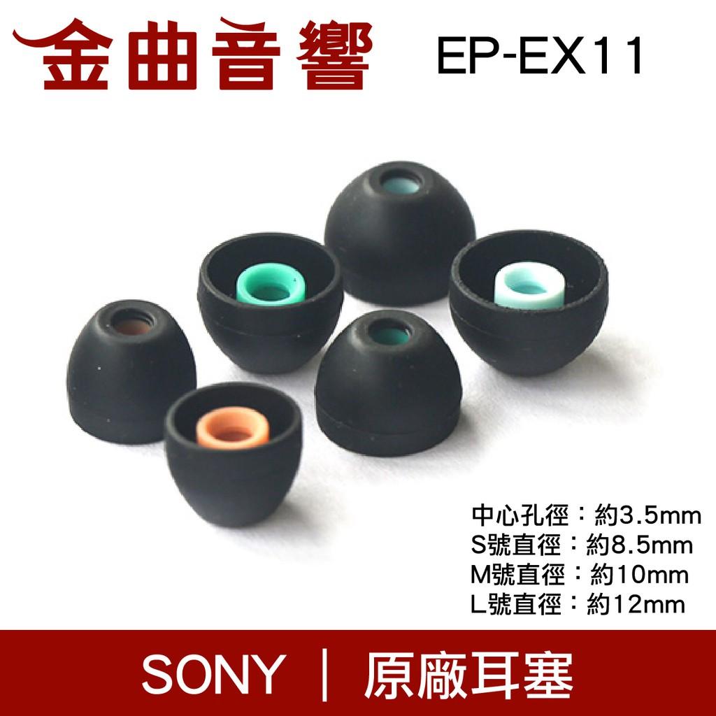 SONY 索尼 EP-EX11 原廠耳塞 ( S / M / L ) | 金曲音響