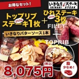 いきなりステーキひれ3枚プラス トップリブステーキ250g 1枚 セット