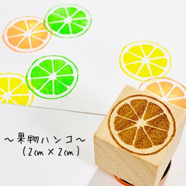 【ゴム印】送料無料 果物ハンコ (2㎝×2㎝) フルーツ レモン ライム