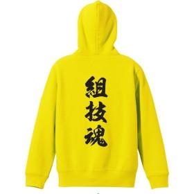 (シュハリ) Shuhari 組技魂 新雲龍書体 縦書き プルオーバーパーカー 裏パイル ブレージングイエロー 110cm