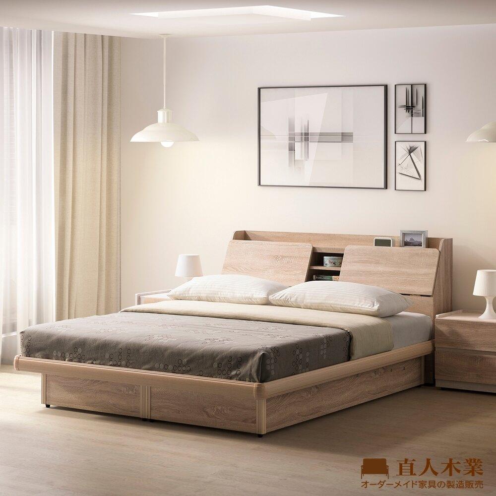 直人木業  LIGHT原切木收納5尺雙人掀床組