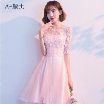 パーティードレス ウェディング 結婚式ワンピース 膝丈ドレス ブライズメイド きれいめ お呼ばれドレス 美学 エレガント ピンク