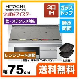 IHクッキングヒーター 幅75cm 日立 HT-L9HTWF-H L9Tシリーズ 3口IH 鉄・ステンレス対応 IHヒーター IH調理器