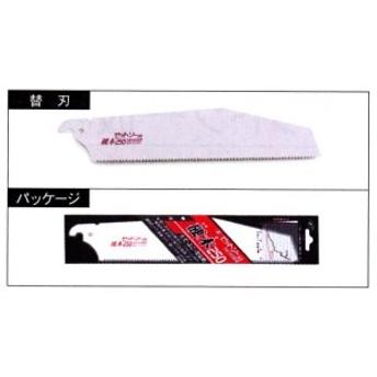 岡田金属 ゼットソー 硬木250 替刃 250mm NO.15204