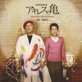 アキレスと亀 オリジナル・サウンドトラック/梶浦由記[CD]【返品種別A】
