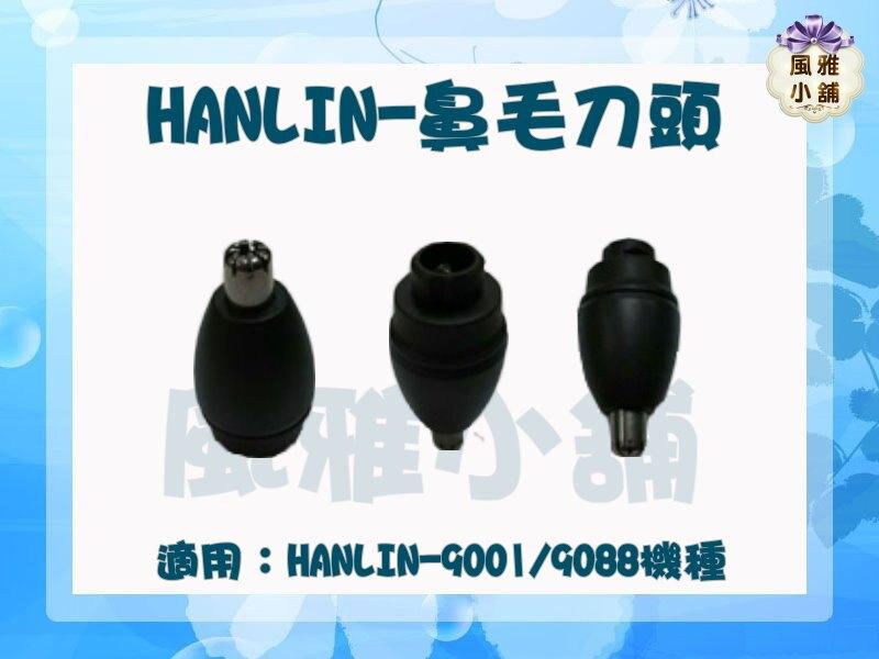 HANLIN-9001鼻毛刀頭 土豪金~水洗4D-電動刮鬍刀專用 【風雅小舖】