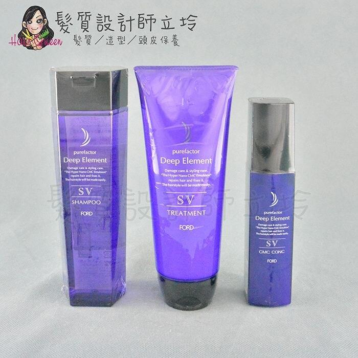 立坽『小套組』明佳麗公司貨 FORD 紫晶SV套組(洗髮精300ml+護髮素230g+深層水膜90g) HH03