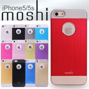 iPhone SE/5s/5 ケース iGlaze5 moshiカラーケース モシ ハードケース メタルケース 人気 デザイン iPhone5s アイフォン5s iPhone 5S ア