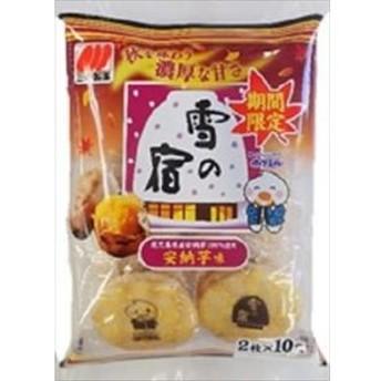 三幸製菓 雪の宿 安納芋味 20枚×12入(9月上旬頃入荷予定)
