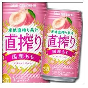 宝酒造 タカラCANチューハイ 直搾り もも350ml缶×1ケース(全24本)【送料無料】