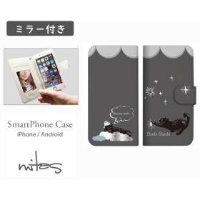 クスグルジャパン (おやすみ GY1) ミラー付 ベルトあり 手帳型 全機種対応 スマホケース iPhone Xperia AQUOS Galaxy [mset-39093381]