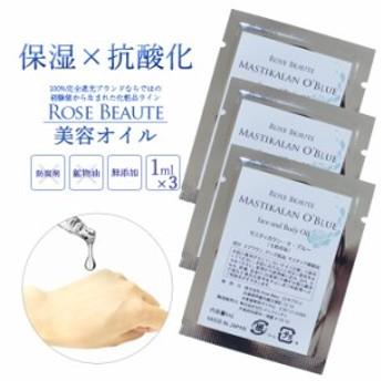 ロサブラン Rose Beaute 無添加 マスティカラン・オ・ブルー 美容オイル (1ml×3パック) 日本製 お試しセット