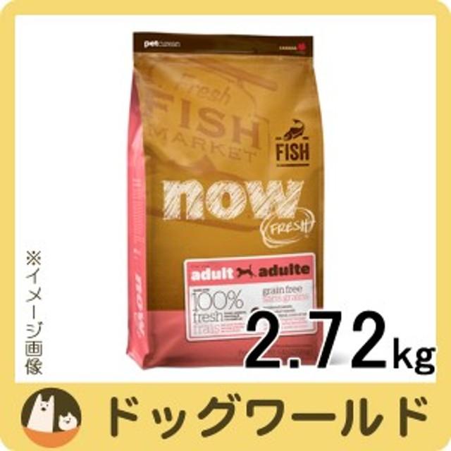 NOW FRESH グレインフリー フィッシュアダルト 2.72kg ★送料無料&ポイント10倍★