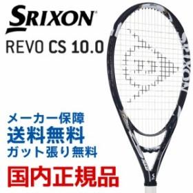 【ボールプレゼント対象】スリクソン SRIXON テニス硬式テニスラケット  SRIXON REVO CS 10.0 SR21812