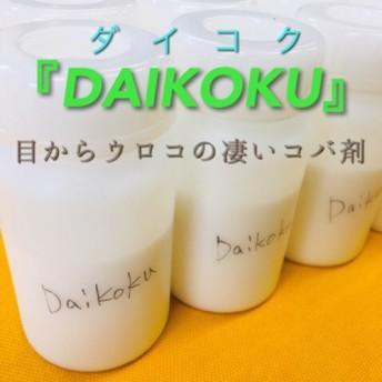 目からウロコの凄いコバ液『DAIKOKU』ダイコク(春原よしひろ)レザークラフト材料