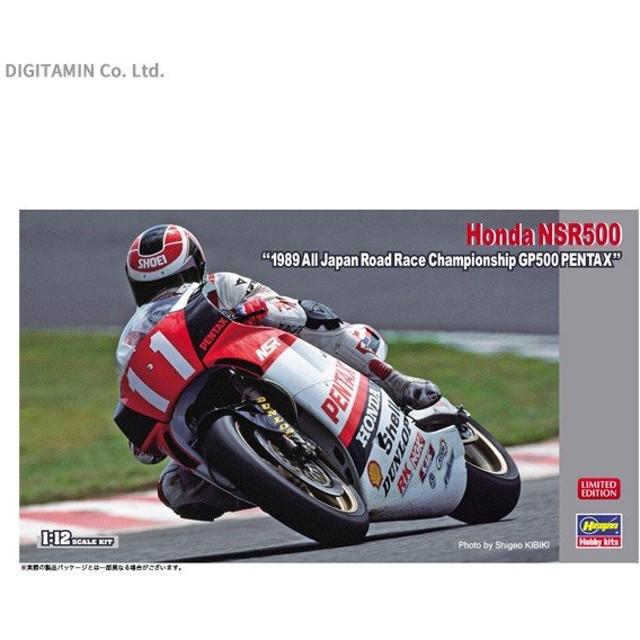 ハセガワ 1/12 Honda NSR500 1989 全日本ロードレース選手権 GP500 PENTAX プラモデル 21721 (ZS64813)