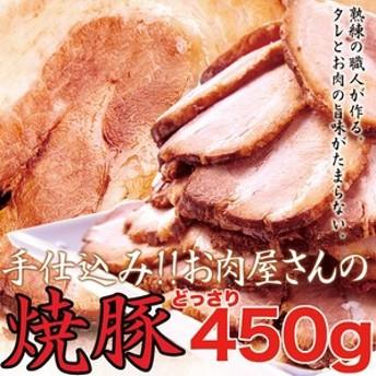 創業以来受け継がれた秘伝のタレ☆手仕込み お肉屋さんの焼豚450g