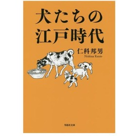 犬たちの江戸時代/仁科邦男