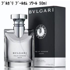 ブルガリ プールオムソワール オードトワレ 50mlEDT香水
