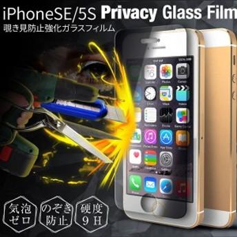 iPhone SE 5s 5 フィルム 液晶保護フィルム 覗き見防止&強化ガラスフィルム 液晶保護 画面 保護シート ディスプレイ 保護カバー iPhone