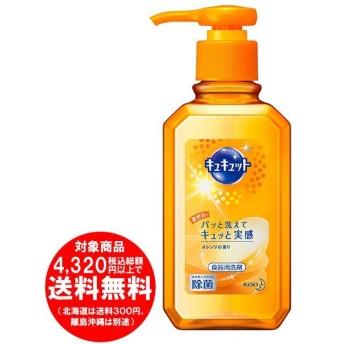 [売り切れました] キュキュット 食器用洗剤 ポンプタイプ オレンジの香り 本体 240ml