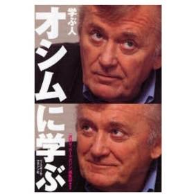 中古単行本(実用) ≪スポーツ≫ 学ぶ人 オシムに学ぶ / 「週刊サッカーマガジ