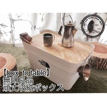 【box to table】無印良品頑丈収納ボックス大用天板【キャンプ や アウトドアでも便利】
