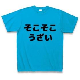 (クラブティー) ClubT そこそこうざい Tシャツ(ターコイズ) M ターコイズ