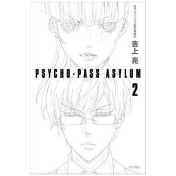 中古ライトノベル(文庫) PSYCHO-PASS ASYLUM(2) / 吉上亮
