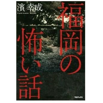 福岡の怖い話/濱幸成(著者)