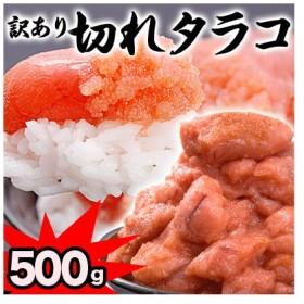 訳あり切れタラコ バラ子込 500g たらこ tarako わけあり ワケアリ 冷凍