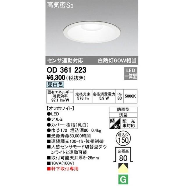 OD361223 センサ連動対応軒下ダウンライト (φ150・白熱灯60Wクラス) LED(昼白色) オーデリック(ODX) 照明器具