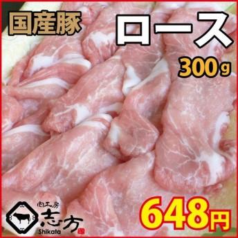 国内産 豚肉 ロース スライス 300g