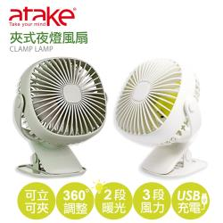 【ATake】 - 夾式夜燈風扇 AUF-203