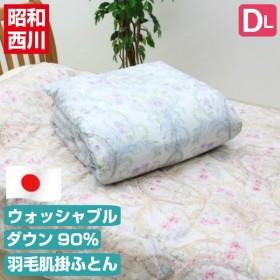 羽毛肌掛ふとん 昭和西川 ダブル  ウォッシャブル ダウン90%  日本製 (DH8308)