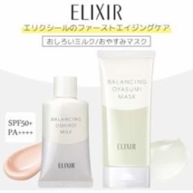 資生堂 エリクシール ルフレ バランシング おしろいミルク 35g お休みマスク90g SPF50+・PA++++(ELIXIR REFLET)しろい効果で透明感アッ