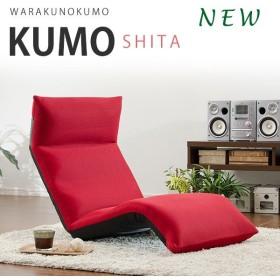 日本製 和楽の雲LIGHT下 座椅子 下タイプ A448下 座イス 座いす リクライニング 折り畳み 折たたみ チェアー いす イス チェア 椅子 一人用 おしゃれ 安い