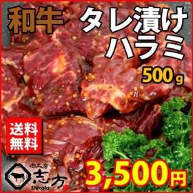 和牛 ハラミタレ漬け 500g 焼肉 バーベキュー BBQ 牛肉 焼き肉