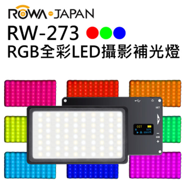 ROWA RGB全彩LED攝影補光燈  RW-273