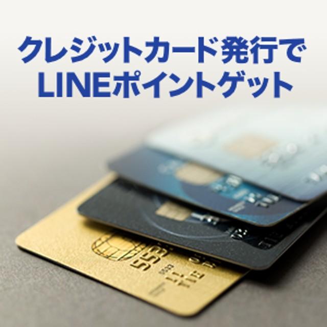 クレジットカード発行でLINEポイントゲット