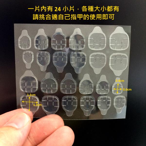 the nail bargp 美甲專用果凍膠雙面膠 不傷指甲 小孩孕婦可用 每片內有24小片