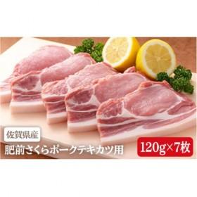 N10-36 ビタミンB群たっぷり!肥前さくらポークテキカツ用120g×7枚♪豚肉