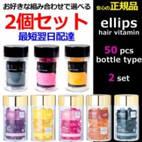 全国送料無料 選べる2個セット エリップス Ellips 正規品 ヘアビタミン 50粒入り 洗い流さない トリートメント [ラッピング 対応] [敬老