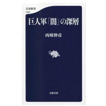中古新書 ≪政治・経済・社会≫ 巨人軍「闇」の深層 / 西崎伸彦