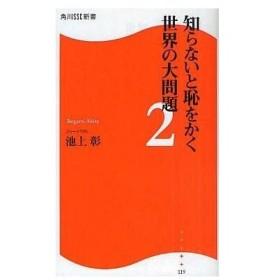 中古新書 ≪政治・経済・社会≫ 知らないと恥をかく世界の大問題2 / 池上彰